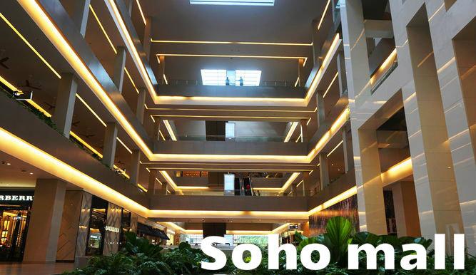 soho mall1